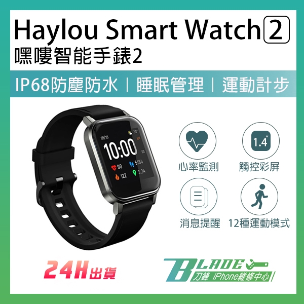 【刀鋒】Haylou Smart Watch2 嘿嘍智能手錶2 現貨 當天出貨 小米手錶 智慧穿戴手錶