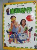 【書寶二手書T6/少年童書_ZGI】童玩勞作_編輯部