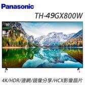 台北視聽娛樂影音~Panasonic 國際牌TH-49GX800W 49吋 4K HDR聯網電視+視訊盒 公司貨保固三年