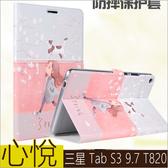 三星 Galaxy Tab S3 9.7 T820 平板皮套 磁釦 智能休眠 氣墊 t820 彩繪皮套 全包軟殼 防摔 心悅系列 W3