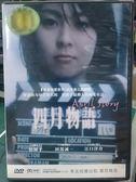 影音專賣店-P03-110-正版DVD*日片【四月物語】-松隆子*田邊誠一*江口洋介