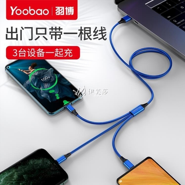 三合一數據線 數據線三合一充電器三頭手機快充適用于華為蘋果安卓typec充電器 快速出貨