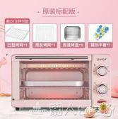 電烤箱迷你家用多功能小烤箱全自動小型烤箱家用LX220v 【多變搭配】