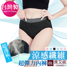 女性超彈力中腰內褲 涼感 冰涼纖維 台灣製造 no.6899 (黑色) -席艾妮SHIANEY
