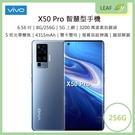 送玻保+防摔殼【3期0利率】vivo X50 Pro 6.56吋 8G/256G 5G 3200萬畫素 指紋辨識 臉部解鎖 智慧型手機