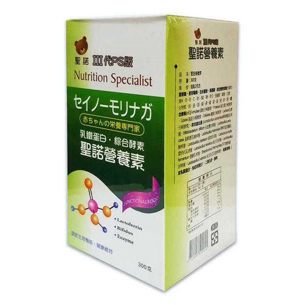 【限量買1送1】森永 聖諾Ⅲ代PS版 綜合營養素粉300g/瓶 公司貨中文標 PG美妝
