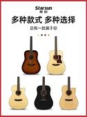 吉他 starsun星臣吉他DG220星辰民謠41寸初學者女生男生專用樂器品牌 夢藝家