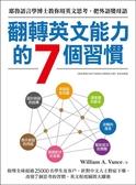 (二手書)翻轉英文能力的7個習慣:耶魯大學語言學博士教你用英文思考,把外語變母..