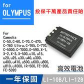御彩數位@特價款Olympus LI-10B 電池 C-50 C-60C-70C-470C-760C-765