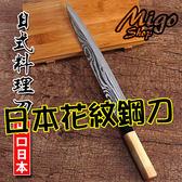 【日本花紋鋼刀】不銹鋼木手柄廚刀魚生刀刺身刀雞翅加單面刃長款柳刃刀