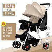 嬰兒推車可坐可躺超輕便攜摺疊雙向避震新生兒童四輪傘車寶寶推車 igo街頭潮人