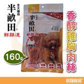 半畝田 香醇雞胸肉絲-160g【寶羅寵品】