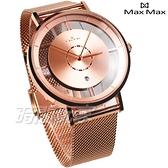 Max Max 義大利時尚 沉穩亮眼 簍空 率性有型 米蘭時尚 防水手錶 藍寶石水晶 玫瑰金電鍍 MAS7040-H3