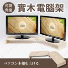 【實木製作/可調角度/雙螢幕】實木鍵盤架 電腦螢幕架 顯示器 電視電器木製增高架 【AAA6342】預購