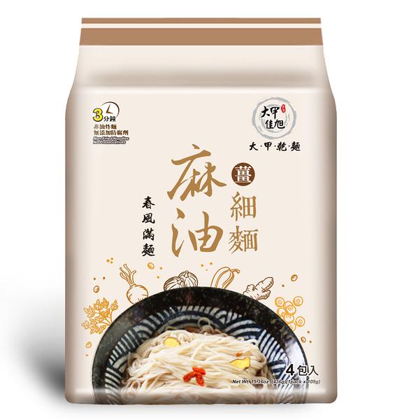 【新品熱銷】預購爆表之星-【大甲乾麵】麻油細麵-乾拌麵