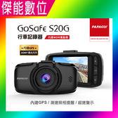 PAPAGO GoSafe S20G【贈32G】汽車行車紀錄器 固定式測速照相 SONY感光元件 類DOD FS500 LS475W+