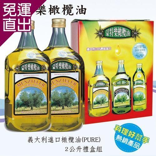 蒙特樂 義大利進口橄欖油(PURE)2公升x2瓶R-22【免運直出】