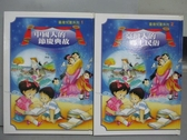 【書寶二手書T4/少年童書_QMQ】中國人的節慶典故_台灣人的鄉土民俗_共2本合售_附殼