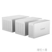 Orico/奧睿科3.5寸多盤位外置蜂巢硬盤盒 raid磁盤陣列盒櫃箱SATA『櫻花小屋』