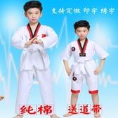 童裝少兒武術服裝 兒童跆拳道柔道衣服