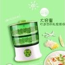 臺灣現貨家用豆芽機 現貨 110V豆芽機好物推薦雙層高產 綠色衛生igo