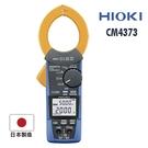 日本HIOKI CM4373 交直流勾表 鉤錶 鈎表 原廠公司貨 耐用型AC/DC 2000A鉗形表