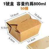 加厚牛皮紙餐盒壹次性紙盒打包盒長方形飯盒外賣快餐盒沙拉便當盒 1號盒100個