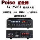 POISE 台灣 舶仕牌 【 AV-250BT 】藍芽連接/USB/SD記憶卡播放 綜合擴大機 體積小 適合營業場所