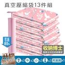 【樂邦】新款知更鳥加厚真空壓縮袋13件組...