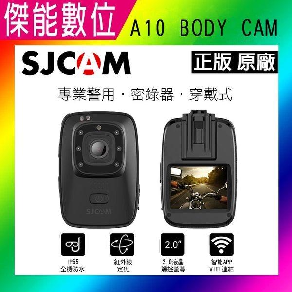 SJCAM A10【買一送五好禮】 IP65 6H錄影 自動紅外線 警用密錄器 密錄 運動攝影 蒐證 另 創見 BODY10 20