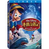 【迪士尼動畫】木偶奇遇記70週年白金典藏版 DVD