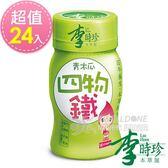 【李時珍】青木瓜四物鐵 24瓶