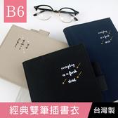 珠友官方獨賣 SC-03222 B6/32K 經典雙筆插書衣/書套/書皮