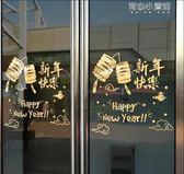 新年過年春節店面店鋪櫥窗玻璃門貼紙裝飾品燈籠貼畫圣誕YYJ 育心小賣館