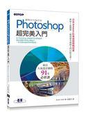 Photoshop超完美入門(適用CC/CS6/CS5)