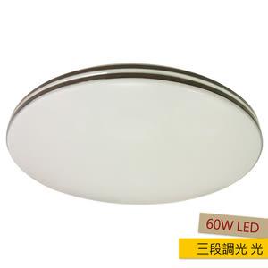 萊克60W三段調光LED吸頂燈 白光