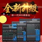 調音台雅馬哈MG124CX MG16XU MG12XU 舞臺演出會議婚慶專業調音臺8/16路 LX 智慧e家