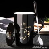 馬克杯 生肖可愛陶瓷杯子情侶水杯卡通馬克杯帶蓋勺咖啡 潮流茶杯蜜拉貝爾