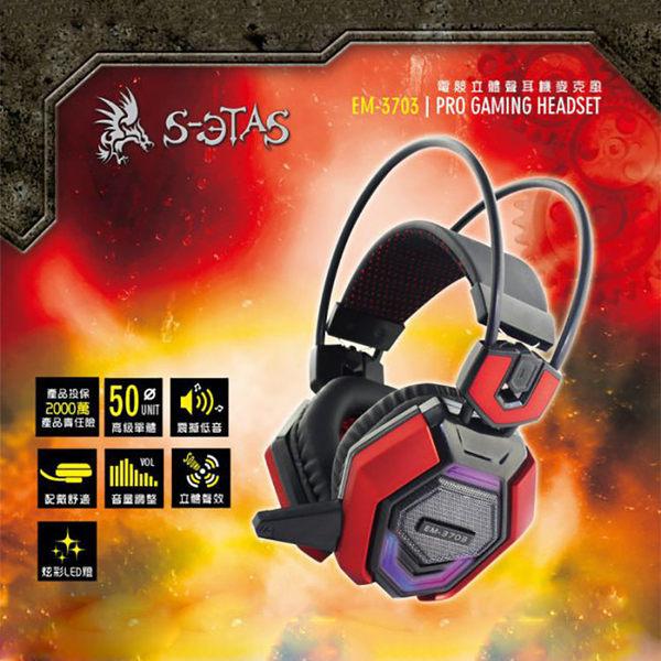 ※KINYO 耐嘉 EM-3703 電競炫光耳機麥克風/耳罩式耳機/全罩式/重低音/立體聲/電動/抗噪音/電腦/筆電