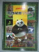 【書寶二手書T6/少年童書_XAO】熊貓祕密100問_游玉妃
