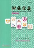 社區發展季刊161期(2018/03)-科技‧創新與福利服務