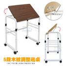 【居家cheaper】5段木紋調整邊桌/筆記型電腦桌/懶人桌/行動工作桌/懶人床邊桌/移動推車/畫桌