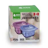 Partita 帕緹塔 矽膠保鮮盒100ml*2-藍