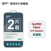 【GOR保護貼】GoPro Hero 4 / 5 session 9H鋼化玻璃保護貼 全透明非滿版兩片裝 公司貨 現貨