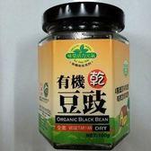 味榮 有機乾豆豉 100g/罐