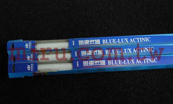 【西高地水族坊】ISTA伊士達代理 超細T5燈管(珊瑚藍燈管)24W