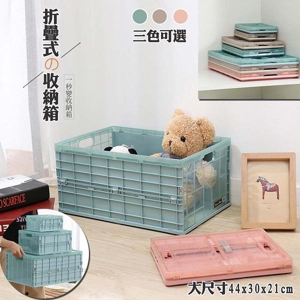 【大尺寸-三色可選】日式可折疊收納箱 收納 箱子 整理 整齊