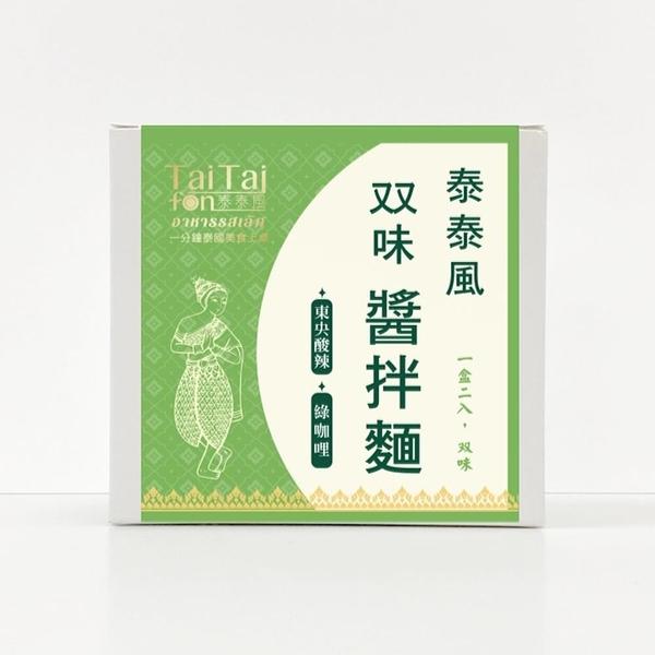 【南紡購物中心】Tai Tai fon 泰泰風双味醬拌麵--(東央酸辣+綠咖哩)*3盒