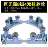 小天鵝洗衣機底座托架全自動滾筒波輪萬向輪加高專用行動支腳架子  ATF  魔法鞋櫃