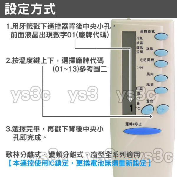 TECO 東元冷氣遙控器 (全系列可用) 東元變頻冷暖 分離式 窗型 冷氣遙控